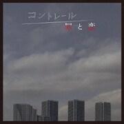 コントレール 罪と恋 オリジナル・サウンドトラック