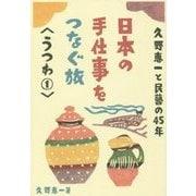 日本の手仕事をつなぐ旅―久野恵一と民藝の45年 うつわ〈1〉 [単行本]