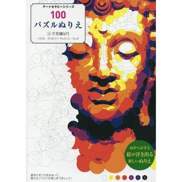 100パズルぬりえ〈4〉不思議な円(アートセラピーシリーズ) [単行本]