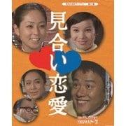 見合い恋愛 DVD-BOX HDリマスター版