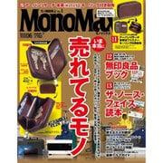 Mono Max (モノ・マックス) 2016年 06月号 [雑誌]
