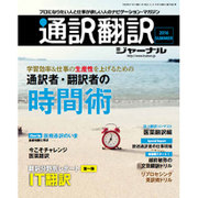 通訳翻訳ジャーナル 2016年 07月号 [雑誌]