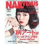 NAIL VENUS (ネイルヴィーナス) 2016年 06月号 [雑誌]