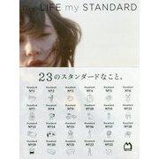 my LIFE my STANDARD [単行本]