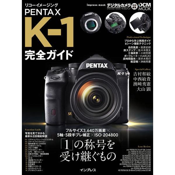 リコーイメージング PENTAX K-1 完全ガイド [ムックその他]