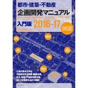 都市・建築・不動産企画開発マニュアル入門版〈2016-17〉 [単行本]