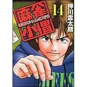 麻雀小僧 14 (近代麻雀コミックス) [コミック]