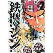 鉄牌のジャン! 2 (近代麻雀コミックス) [コミック]