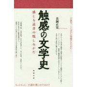 触感の文学史―感じる読書の悦しみかた [単行本]