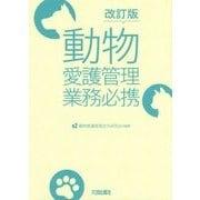 動物愛護管理業務必携 改訂版;第2版 [単行本]