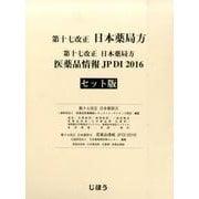 第十七改正日本薬局方医薬品情報JPDI 2016 セット版 [単行本]
