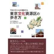 TOKYO1/4が提案する東京文化資源区の歩き方-江戸文化からポップカルチャーまで [単行本]