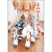 よみがえれアイボ―ロボット犬の命をつなげ(ノンフィクション知られざる世界) [全集叢書]