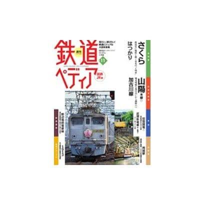 週刊 鉄道ぺディア 2016年 5/17号 [雑誌]