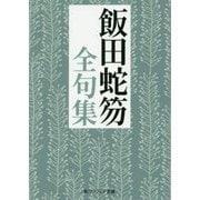 飯田蛇笏全句集(角川ソフィア文庫) [文庫]