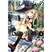現代魔女の就職事情 2(電撃コミックスNEXT 135-2) [コミック]