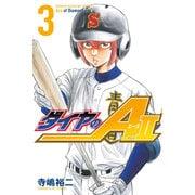 ダイヤのA act2 3(少年マガジンコミックス) [コミック]