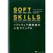 SOFT SKILLS-ソフトウェア開発者の人生マニュアル [単行本]