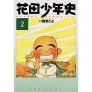 花田少年史 2(アッパーズKC) [コミック]