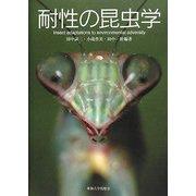 耐性の昆虫学 [単行本]