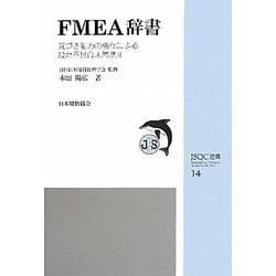 FMEA辞書―気づき能力の強化による設計不具合未然防止(JSQC選書) [単行本]