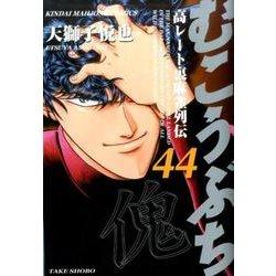 むこうぶち 44 (近代麻雀コミックス) [コミック]