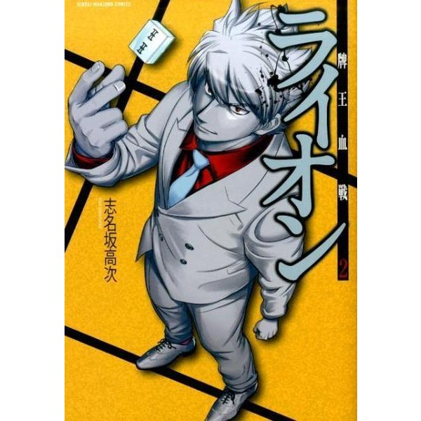 牌王血戦 ライオン 2 (近代麻雀コミックス) [コミック]