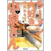 ラーメン大好き小泉さん 4 (バンブーコミックス) [コミック]