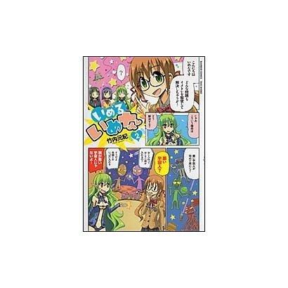 いめるいめな 2 完結 (バンブーコミックス) [コミック]