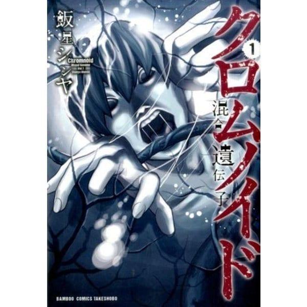 クロムノイド 混合遺伝子 1 (バンブーコミックス) [コミック]