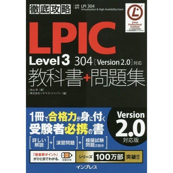 徹底攻略LPIC Level3 304教科書+問題集「Version2.0」対応 [単行本]