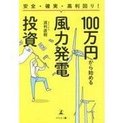 安全・確実・高利回り!100万円から始める風力発電投資 [単行本]