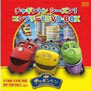 チャギントン シーズン1 コンプリートDVD-BOX