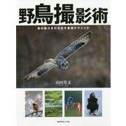 野鳥撮影術―鳥の魅力を引き出す表現テクニック 重版 [単行本]