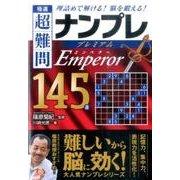 極選超難問ナンプレプレミアム145選Emperor-理詰めで解ける!脳を鍛える! [文庫]