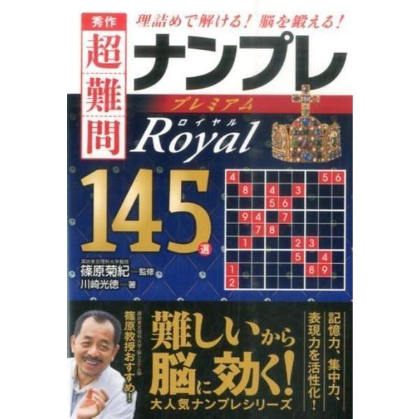 秀作超難問ナンプレプレミアム145選Royal-理詰めで解ける!脳を鍛える! [文庫]