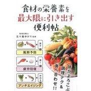 食材の栄養素を最大限に引き出す便利帖 [単行本]