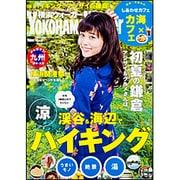 横浜ウォーカー 2016年 06月号 [雑誌]