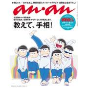 an・an (アン・アン) 2016年 5/18号 [雑誌]