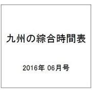 九州の綜合時間表 2016年 06月号 [雑誌]