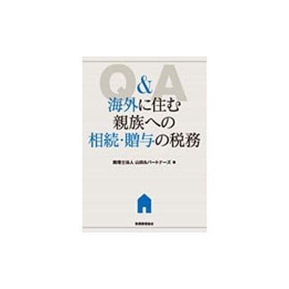 Q&A 海外に住む親族への相続・贈与の税務 [単行本]