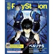 電撃 PlayStation (プレイステーション) 2016年 5/26号 [雑誌]