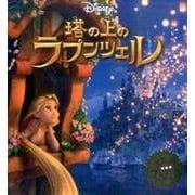 塔の上のラプンツェル(ディズニー・プレミアム・コレクション) [単行本]