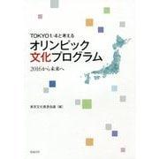 TOKYO1/4と考えるオリンピック文化プログラム―2016から未来へ [単行本]
