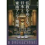 仏教をめぐる日本と東南アジア地域(アジア遊学〈196〉) [全集叢書]