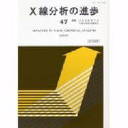 X線分析の進歩 47 [単行本]