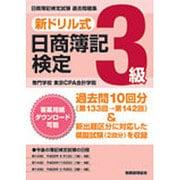 新ドリル式日商簿記検定3級 [単行本]