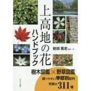 上高地の花ハンドブック [図鑑]