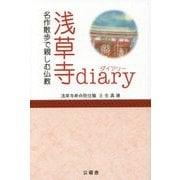 浅草寺diary―名作散歩で親しむ仏教 [単行本]