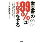 歯医者の99%は手抜きをする ダメな歯医者の見抜き方・いい歯医者の見つけ方(仮) [単行本]